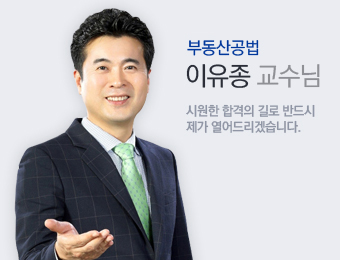 [기초입문]공법(이유종교수)