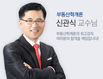 [기초입문]개론(신관식교수)