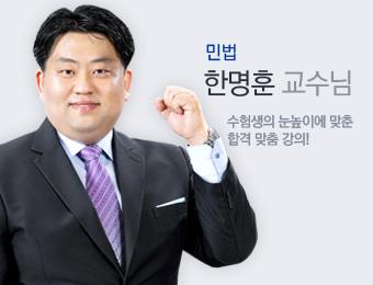 [기초입문]민법