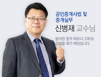 [이론2순환]중개실무