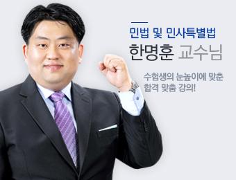 [기초입문]민법(한명훈교수)