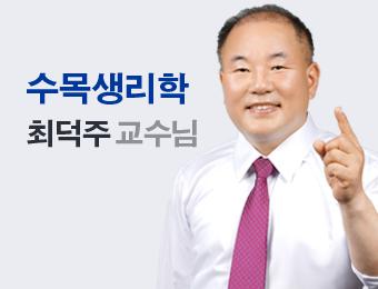 [수목생리학 핵심이론]수목생리학