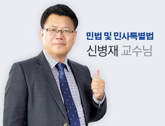 [기초입문]민법(신병재교수)