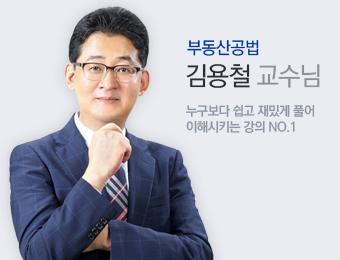 [기초입문]공법(김용철교수)