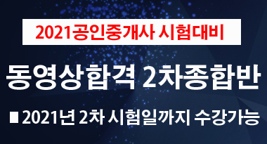 2021공인중개사 동영상합격 2차종합반