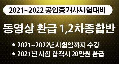 2021~2022공인중개사 동영상환급1,2차종합반