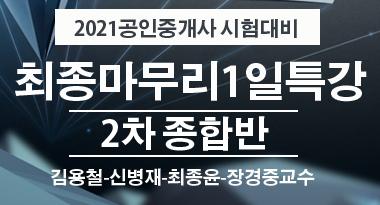 2021 최종마무리1일특강 2차종합반-김용철교수