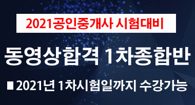 2021공인중개사 동영상합격1차종합반