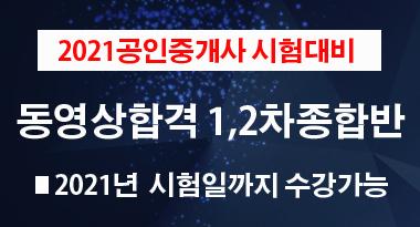 2021공인중개사 동영상합격1,2차종합반