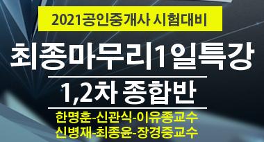 2021 최종마무리1일특강1,2차종합반