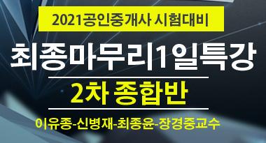 2021 최종마무리1일특강 2차종합반